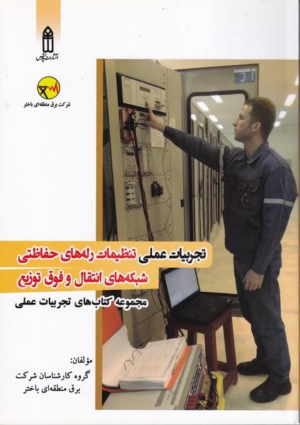 تجربیات عملی تنظیمات رله های حفاظتی شبکه انتقال و فوق توزیع (شرکت برق باختر) قدیس