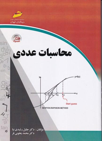 محاسبات عددی (رشیدی نیا) دیباگران تهران