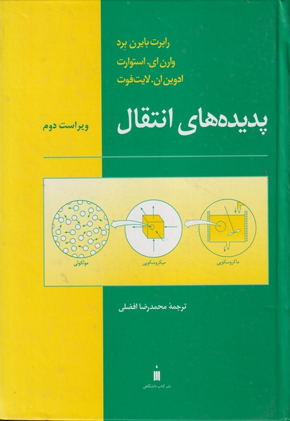 پدیده های انتقال بایرن برد (افضلی) کتاب دانشگاهی