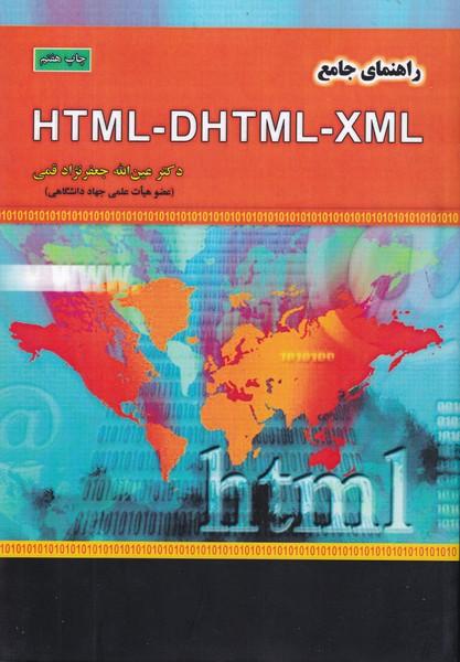 راهنمای جامع HTML-DHTML-XML (قمی) علوم رایانه