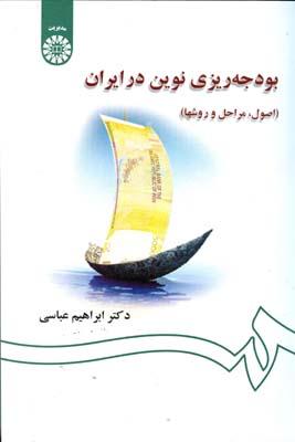 بودجه ریزی نوین در ایران (عباسی) سمت