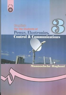 انگلیسی برای دانشجویان برق.الکترونیک.کنترل و مخابرات (حقانی) سمت