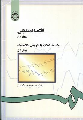 اقتصاد سنجی جلد 1 بخش 1 (درخشان) سمت