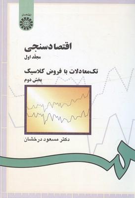 اقتصاد سنجی جلد 1 بخش 2 (درخشان) سمت