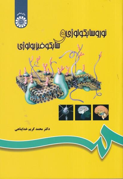 نوروسایکولوژی و سایکوفیزیولوژی (خداپناهی) سمت