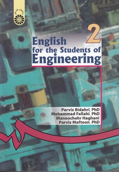 انگلیسی برای دانشجویان فنی مهندسی (بیدهری) سمت