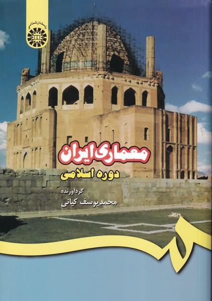 معماری ایران دوره اسلامی (کیانی) سمت