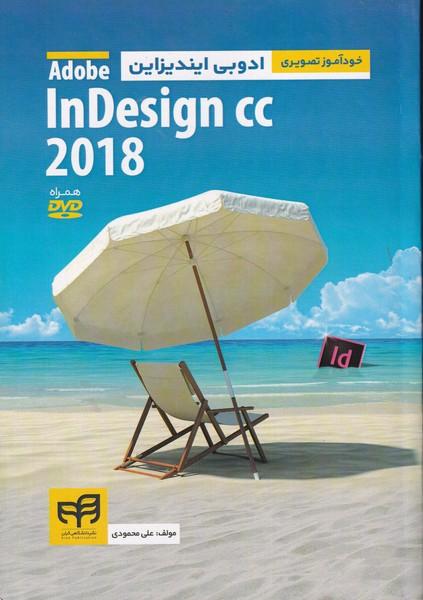 خودآموز تصویری Adobe Indesign cc 2018 (محمودی) کیان دانشگاهی
