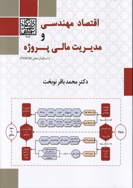اقتصاد مهندسی و مدیریت مالی پروژه (نوبخت) شهید بهشتی