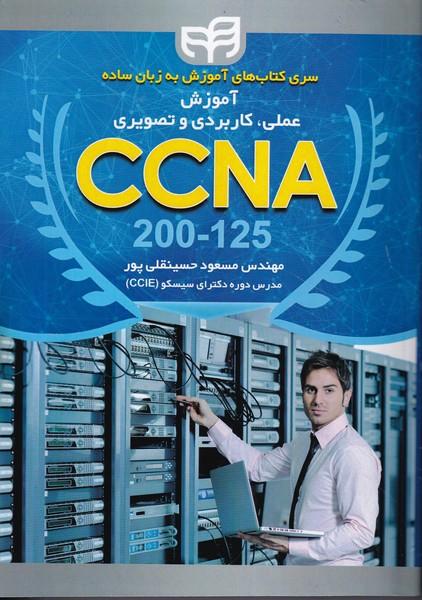 آموزش علمی، کاربردی و تصویری CCNA 200-125 (حسینقلی پور) کیان دانشگاهی