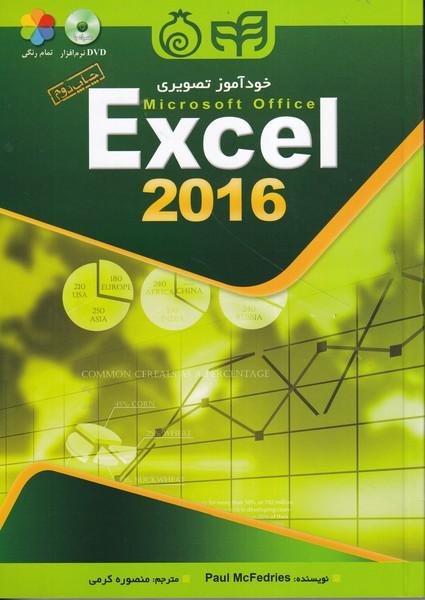 خودآموز تصویری Excel 2016 فدریس (کرمی) کیان دانشگاهی