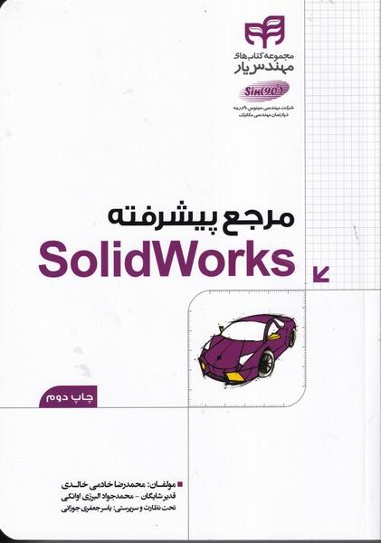مرجع پیشرفته solidworks (خالدی) کیان دانشگاهی