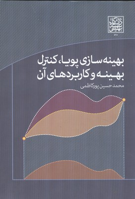 بهینه سازی پویا,کنترل بهینه و کاربرد های آن (پور کاظمی) دانشگاه شهید بهشتی