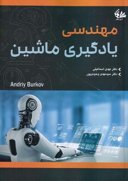مهندسی یادگیری ماشین بورکوف (اسماعیلی) آتی نگر