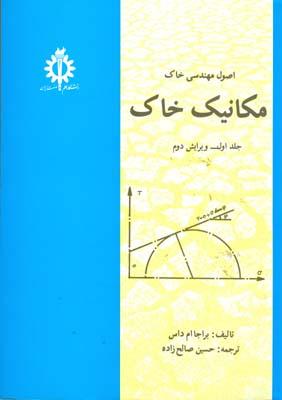 اصول مهندسی مکانیک خاک جلد 1داس (صالح زاده) علم و صنعت
