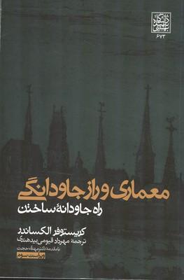 معماری و راز جاودانگی الکساندر (بیدهندی) شهید بهشتی