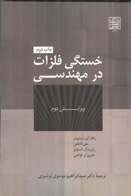 خستگی فلزات در مهندسی استیونز (ترشیزی) دانشگاه شهید بهشتی
