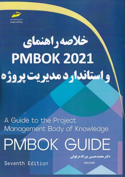 خلاصه راهنمای PMBOK 2021 و استاندارد مدیریت پروژه (نوراله دزفولی) دیباگران تهران