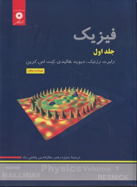 فیزیک جلد 1 هالیدی (پاشایی راد) مرکز نشر