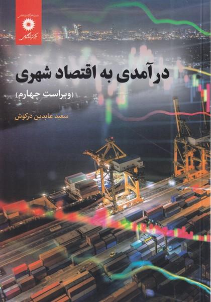 درآمدی به اقتصاد شهری (درکوش) مرکز نشر