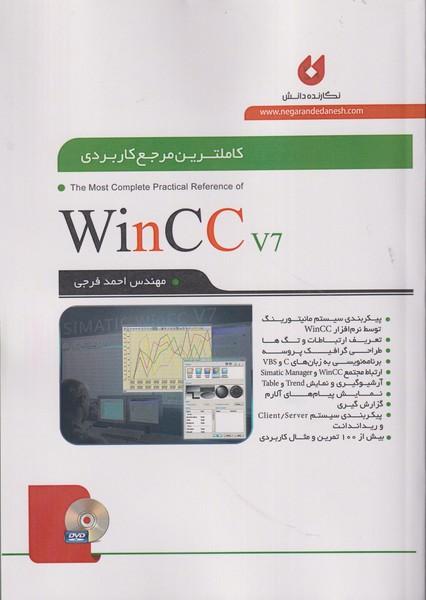 کاملترین مرجع کاربردی WinCC v7 (فرجی) نگارنده دانش