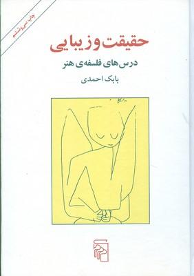 حقیقت و زیبایی (احمدی) نشر مرکز