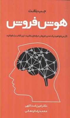 هوش فروش بلانت (اسداللهی) مهربان نشر