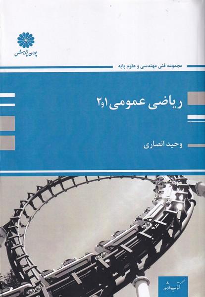 ریاضی عمومی 1-2 (انصاری) پوران پژوهش