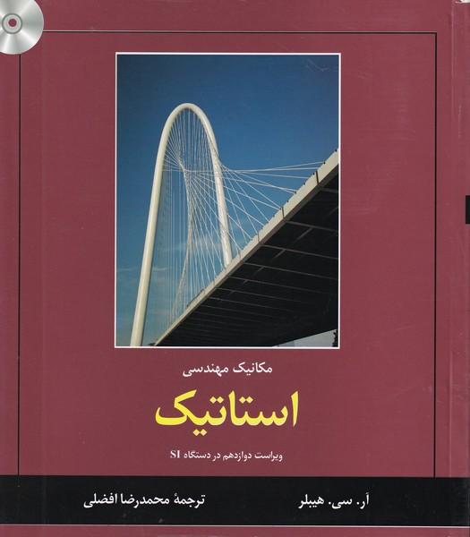 مکانیک مهندسی استاتیک هیبلر (افضلی) کتاب دانشگاهی