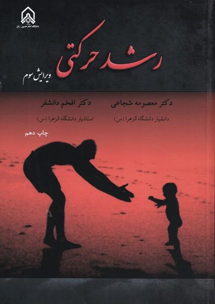 رشد حرکتی (شجاعی) دانشگاه امام حسین