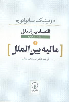 مالیه بین الملل جلد 2 سالواتوره (ارباب) نشر نی