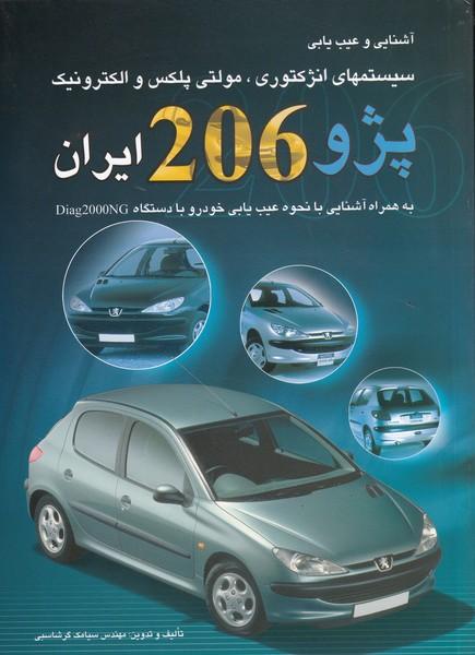 آشنایی و عیب یابی پژو 206 ایران (گرشاسبی) کوهسار