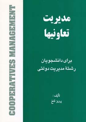 مدیریت تعاونیها (نامغ) هستان
