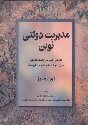 مدیریت دولتی نوین هیوز (الوانی) مروارید