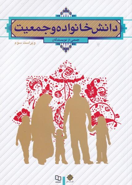 دانش خانواده و جمعیت (جمعی از نویسندگان) نشر معارف