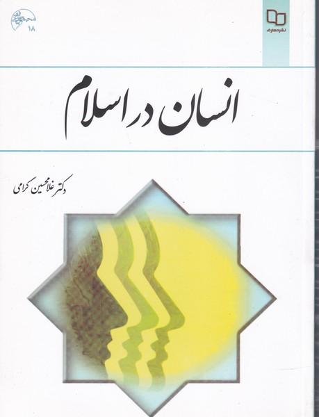 انسان در اسلام (گرامی) نشر معارف