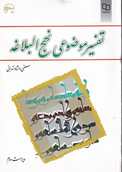 تفسیر موضوعی نهج البلاغه (دلشاد تهرانی) نشر معارف