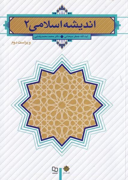 اندیشه اسلامی 2 ویراست 2 (سبحانی) نشر معارف