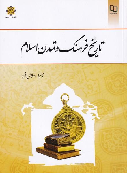 تاریخ فرهنگ و تمدن اسلام (اسلامی فرد) نشر معارف