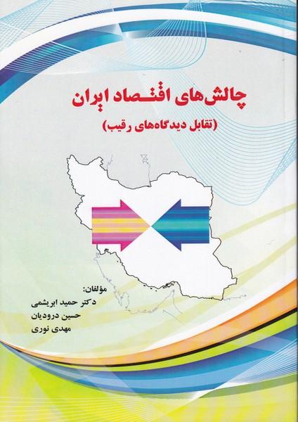 چالش های اقتصاد ایران (ابریشمی) نور علم
