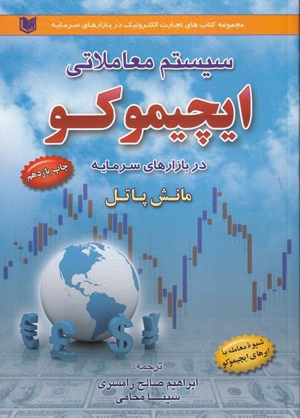 سیستم معاملاتی ایچیموکو پاتل (صالح رامسری) آراد کتاب