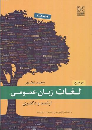 مرجع لغات زبان عمومی ارشد و دکتری (نیک پور) نص