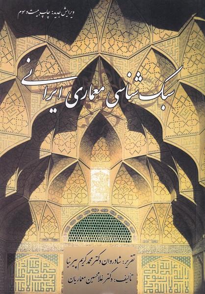سبک شناسی معماری ایرانی (پیرنیا) معماریان