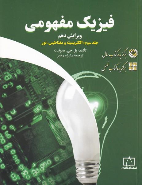 فیزیک مفهومی هیوئیت جلد 3 : الکتریسیته مغناطیس نور (رهبر) فاطمی