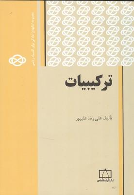 ترکیبیات جلد 1 (علیپور) فاطمی