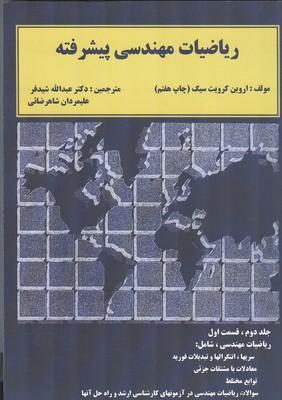 ریاضیات مهندسی پیشرفته جلد 2 قسمت 1 سیگ (شیدفر) دالفک