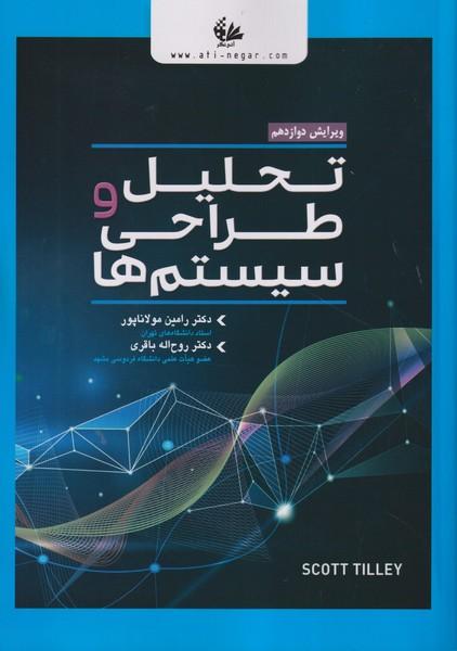 تحلیل و طراحی سیستم (مولاناپور) آتی نگر