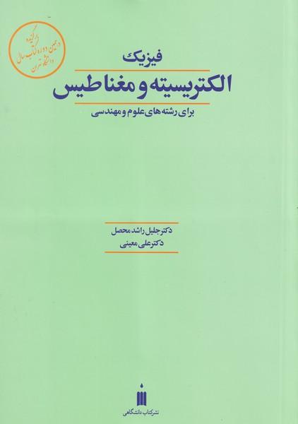 فیزیک الکتریسیته و  مغناطیس برای رشته های علوم و مهندسی (راشدمحصل) کتاب دانشگاهی