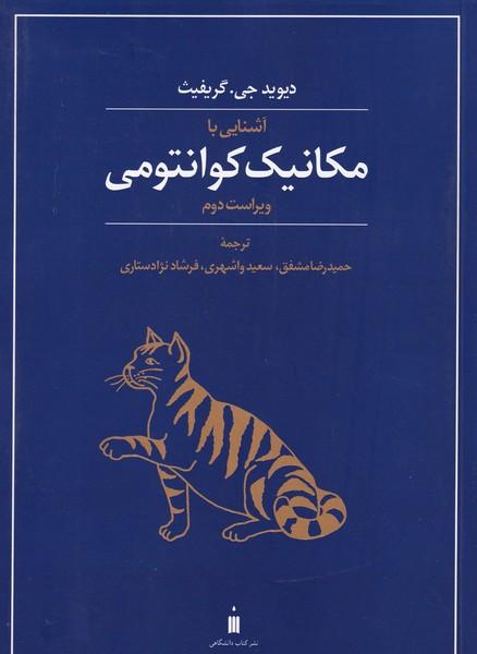 آشنایی با مکانیک کوانتومی گریفیث (مشفق) کتاب دانشگاهی