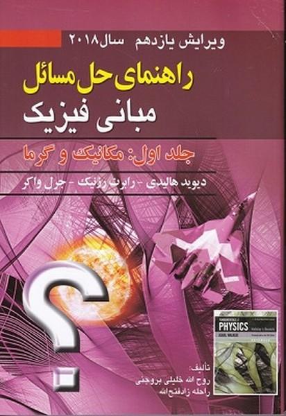 حل مبانی فیزیک جلد 1 ویرایش 11 (خلیلی) صفار